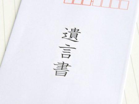遺言書 封筒 HP